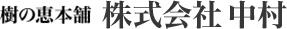 株式会社 中村