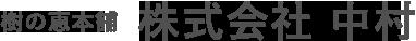 樹の恵本舗 株式会社 中村