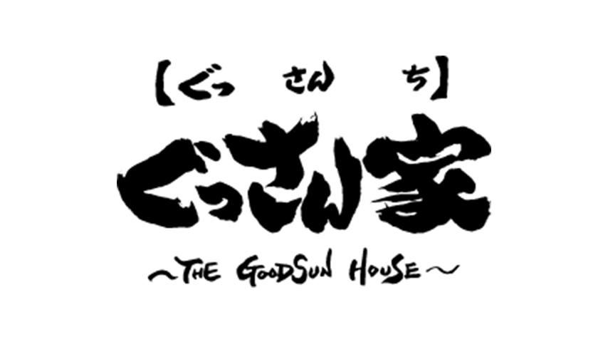 ぐっさん家〜THE GOODSUN HOUSE〜