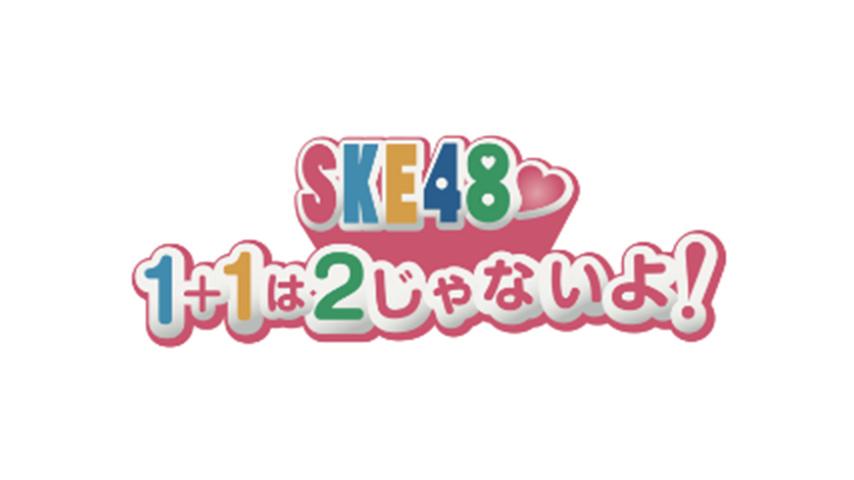 SKE48♥1+1は2じゃないよ!