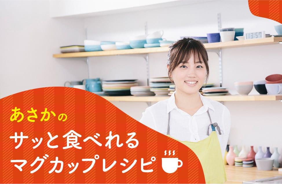 あさかのサッと食べれるマグカップレシピ